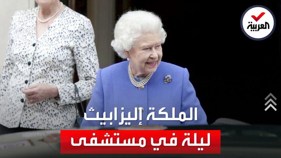 ملكة بريطانيا تقضي ليلة في مستشفى وتخضع لفحوصات طبية