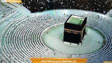 مشهد مبهر لاصطفاف المصلين في المسجد الحرام