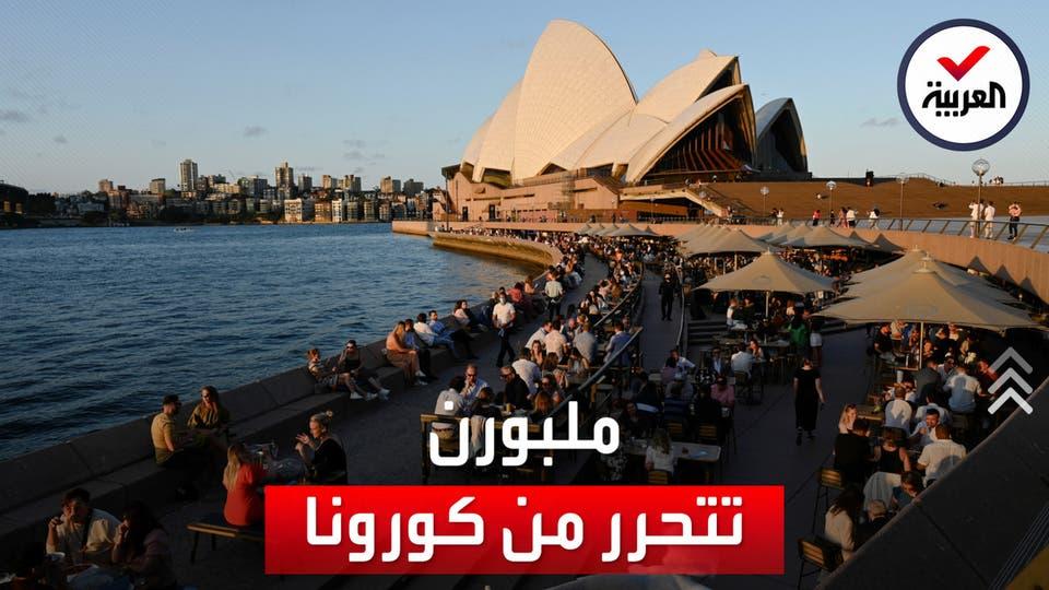 ملبورون الأسترالية المدينة الأكثر انغلاقا في العالم تتحرر من قيود كورونا
