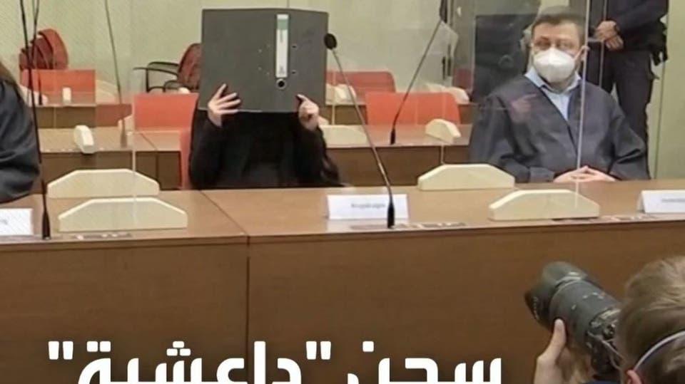القضاء الألماني يحكم بالسجن على امرأة
