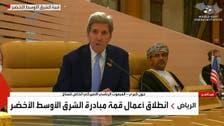جون كيري: نثمن جهود السعودية بشأن مكافحة تغير المناخ