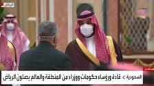 انطلاق قمة الشرق الأوسط الأخضر في الرياض.. برئاسة ولي العهد