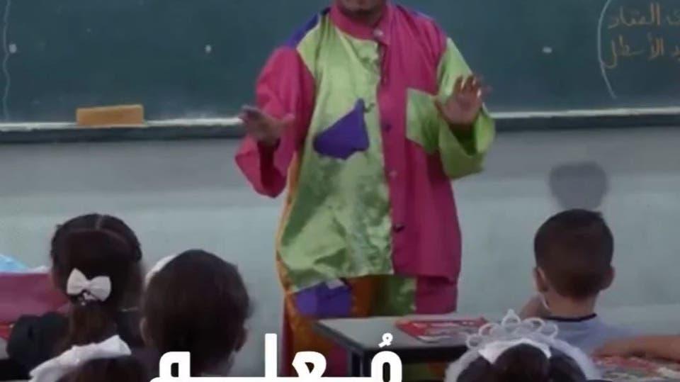 معلم لغة إنجليزية فلسطيني يخرج عن المألوف ويدرس طلابه بشخصية مهرج