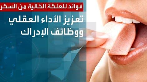 صحتك+ | فوائد للعلكة الخالية من السكر