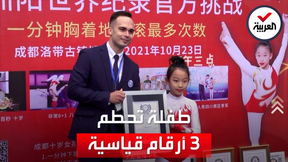 طفلة صينية تحقق 3 أرقام قياسية في يوم واحد
