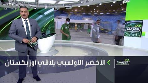 في المرمى | المنتخب السعودي الأولمبي يبدأ تصفيات آسيا في أوزبكستان