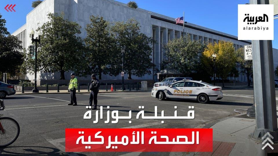 إخلاء وزارة الصحة الأميركية بسبب قنبلة