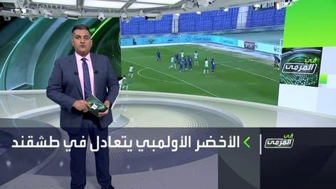 في المرمى | تعادل المنتخب الأولمبي السعودي أمام أوزبكستان
