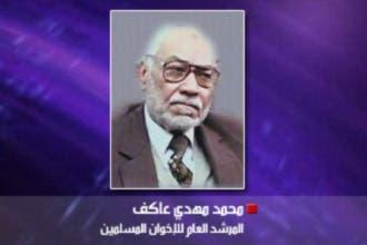 مهدي عاكف: لم يحدث إنقلاب في الجماعة وما زلت المرشد الأوحد