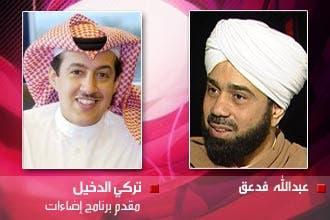 الداعية السعودي عبدالله فدعق: الصوفية الركن الثالث في الدين الإسلامي