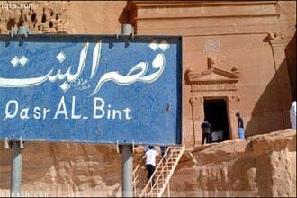"""أسرار """"قصر البنت"""" في """"مدائن صالح"""" بالسعودية"""