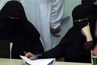 منع الاختلاط بإدارات المصارف السعودية وتخصيص أقسام للنساء
