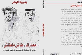 """بدرية البشر للعربية.نت: الفتوى ضد """"طاش ما طاش"""" لم تجد صدى بالسعودية"""