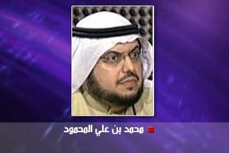"""الكاتب السعودي المحمود يؤكد عزله من التدريس """"حماية للطلاب"""""""
