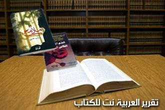 """بحث ميداني يرصد مواطن """"تصلب الشرايين"""" لدى إخوان مصر"""
