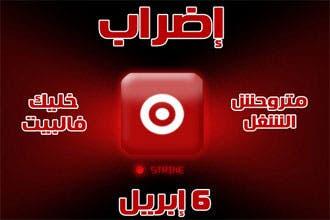"""انتشار رسائل إلكترونية تدعو لعصيان مدني في مصر عبر """"البقاء بالبيت"""""""