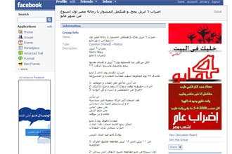 فتوى تحرم إضراب 4 مايو بمصر والإخوان يعلنون مشاركتهم