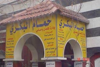 """حمامات """"الحريم"""" بدمشق ترفض اعتبارها وكرا للعلاقات """"المثلية"""""""