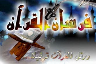 """نسخة إسلامية من """"ستار أكاديمي"""" في الجزائر أبطالها حفظة قرآن"""