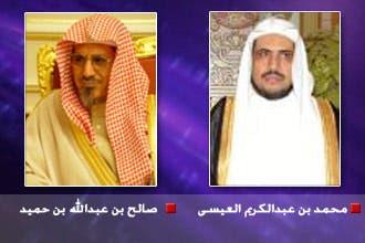 السعودية.. توقعات بدور للعيسى وبن حميد في تطوير القضاء وإصلاحه