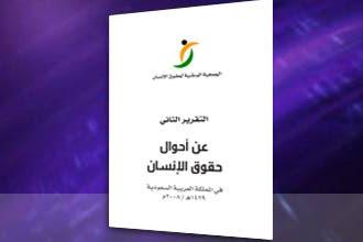 النص الكامل لتقرير لجنة حقوق الإنسان في السعودية لعام 2008