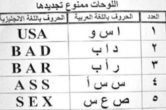 Saudi Arabia bans lewd license plates