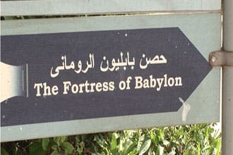 عمرو بن العاص.. فتح مصر بعد حصار طويل لحصن بابليون