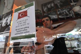 """سلسلة مقاهٍ إسرائيلية تقود """"حملة وطنية"""" لمقاطعة القهوة التركية"""