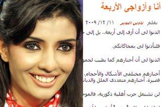 """سعودية تنشر مقالاً بصحيفة مصرية يدعو لـ""""تعدد الأزواج"""""""