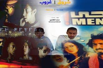 السينما السعودية في 2009: خيبة داخلية يقابلها تميز خليجي