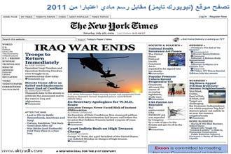 نيويورك تايمز:  قراؤنا أوفياء وسيدفعون مقابل خدماتنا الالكترونية