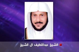 """آل الشيخ: """"الاختلاط"""" كان موجوداً في صدر الإسلام وعرفناه في الرياض إلى عهد قريب"""