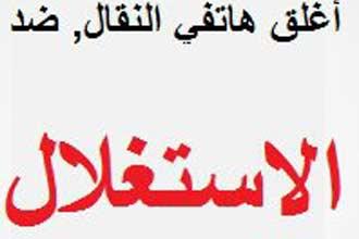 """حملة إلكترونية واسعة لمقاطعة """"الهاتف المحمول"""" في المغرب"""