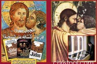 """الكنيسة القبطية تنفي اعتراضها على استعادة  مصر """"إنجيل يهوذا"""""""