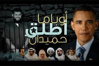 Film urges Obama to release jailed Saudi citizen