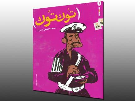 """""""توك توك"""".. أول مجلة مصرية مصورة مخصصة للشباب لمحاكاة همومهم ومشاكلهم"""