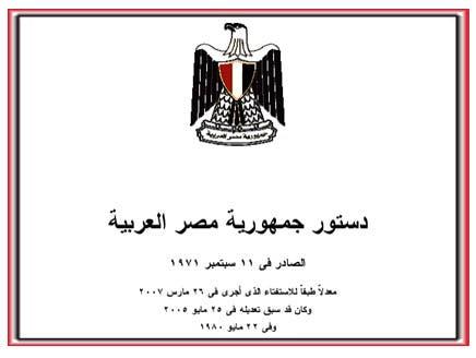 لجنة تعديل الدستور المصري تقترح ثماني سنوات كحد أقصى للرئاسة