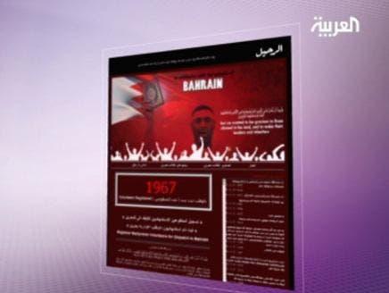 Iran website recruits 'jihadists' for Bahrain 'war'