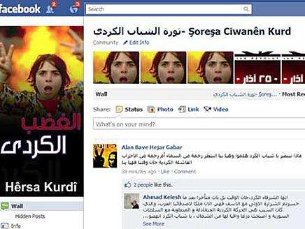 Syria Kurds support Deraa protestors on Facebook