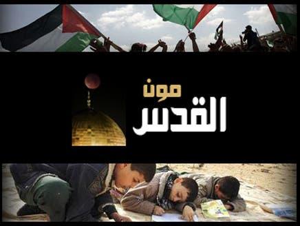 """موقع شبيه بـ""""فيسبوك"""" لدعم """"الانتفاضة الفلسطينية الثالثة"""""""