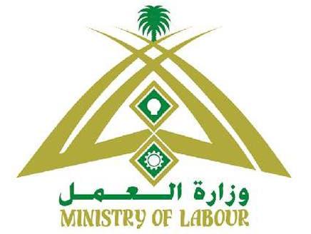 وزارة العمل: أبناء السعوديات ضمن نسبة السعودة لدى الشركات