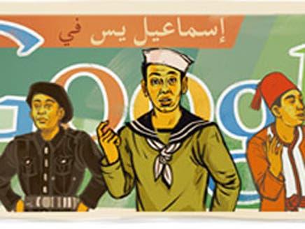 """""""جوجل"""" تحتفل بالذكرى 99 لعيد ميلاد اسماعيل ياسين"""