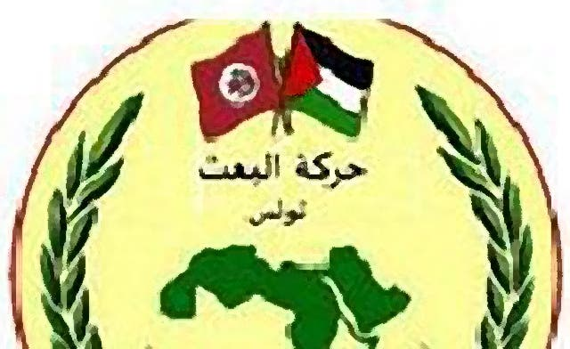 Tunisian Baathists have strong standing: party leader