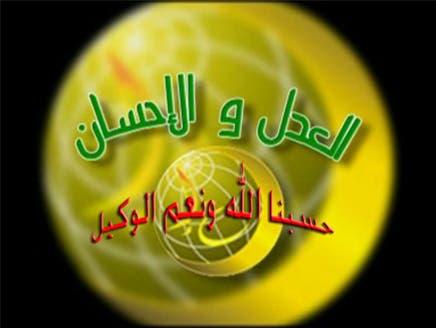 """المغرب.. توتر جديد في علاقة الدولة بجماعة """"العدل والإحسان"""""""