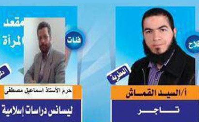 Female Salafist candidate is using her husband's photo on campaign posters
