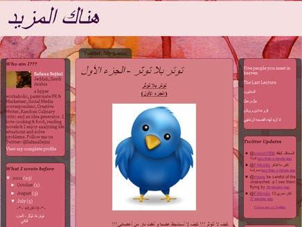 """""""تَوْتِر بلا توتـُّر"""".. سلسة عن موقع التواصل الاجتماعي تكتبها مدوِّنة سعودية"""