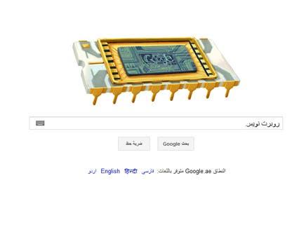 جوجل يحتفل بذكرى ميلاد عالم الكمبيوتر روبرت نويس