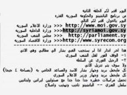 هاكر سعودي يخترق بريد الرئيس السوري بشار الأسد