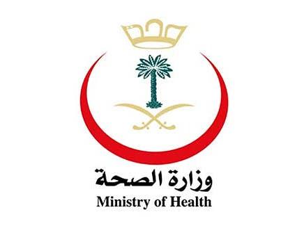 منيرة العصيمي أول وكيل في تاريخ وزارة الصحة