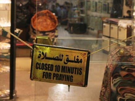 """باحث شرعي سعودي: إغلاق المحال وقت الصلاة """"بدعة"""""""